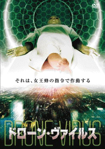 ドローン・ヴァイルス [DVD]