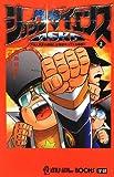 ショック・サイエンスASKA〈2〉 (ムー・スーパーミステリー・ブックス)