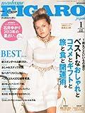 madame FIGARO japon (フィガロ ジャポン) 2013年 01月号 [雑誌]