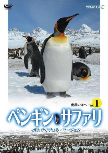 ペンギン・サファリ with ナイジェル・マーヴェン Vol.1 [DVD]