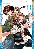 XBLADE(11) (シリウスコミックス)