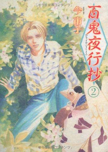 百鬼夜行抄 2 (眠れぬ夜の奇妙な話コミックス)