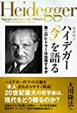 超訳霊言 ハイデガー「今」を語る 第二のヒトラーは出現するか (OR books)