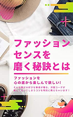 ファッションセンスを磨く秘訣とは: ファッションを心の底から楽しんで欲しい! (withAdversity文庫) Kindle版
