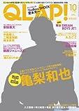 QLAP! (クラップ) 2013年 10月号 [雑誌]