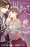 調教復讐 獣の罪と甘い罠 ぶんか社コミックス S*girl Selection
