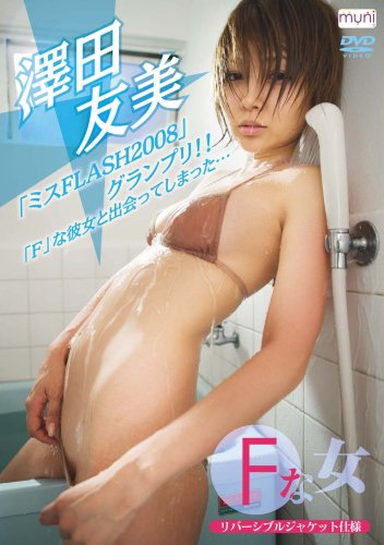 澤田友美 [DVD]