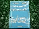 [ヤマハ] シグナス125正規サービスマニュアル XC125/50V-000101~ 50V-28197-00