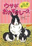 ウサギおたすけレース―こちら動物のお医者さん