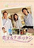 相武紗季 DVD 「恋するナポリタン ~世界で一番おいしい愛され方~ スタンダード・エディション」