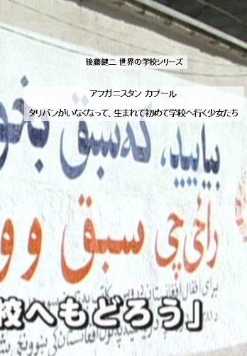 後藤健二 世界の学校シリーズ アフガニスタン・カブール 「タリバンがいなくなって、生まれて初めて学校へ行く少女たち」 [DVD]