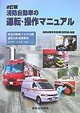 消防自動車の運転・操作マニュアル―緊急自動車の法令知識、運転技能指導要領、ヒヤリ・ハットetc