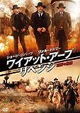ワイアット・アープ リベンジ-荒野の追跡- [DVD]