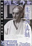 神技三船十段[完全版] 柔道の神髄 [DVD]