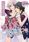2LDK、野獣つき1 (TL濡恋コミックス)
