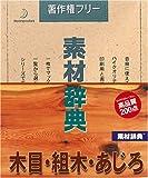 素材辞典 Vol.53 木目・組木・あじろ編