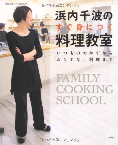浜内千波のすぐ身につく料理教室―いつものおかずからおもてなし料理まで (扶桑社ムック)