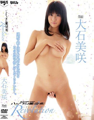 ハックツ美少女 Revolution 大石美咲 [DVD]