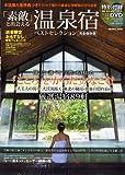 「素敵」と出会える温泉宿ベストセレクション 完全保存版