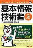 ニュースペックテキスト 基本情報技術者 平成28年度 TAC出版