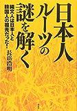 日本人ルーツの謎を解く―縄文人は日本人と韓国人の祖先だった!