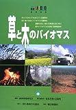 森林環境〈2008〉草と木のバイオマス