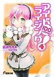 アイドライジング!〈4〉 (電撃文庫)