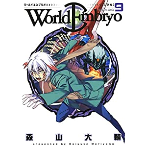 ワールドエンブリオ(9) (ヤングキングコミックス)