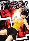 漂流ネットカフェ(5) (アクションコミックス)