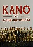 【映画パンフレット】 KANO 1931海の向こうの甲子園