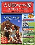 大草原の小さな家DVDコレクション 2010年 11/16号 [雑誌]