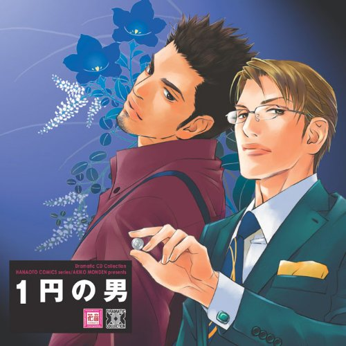 Dramatic CD Collection 1円の男