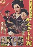 ひばり捕物帖 かんざし小判 [DVD]