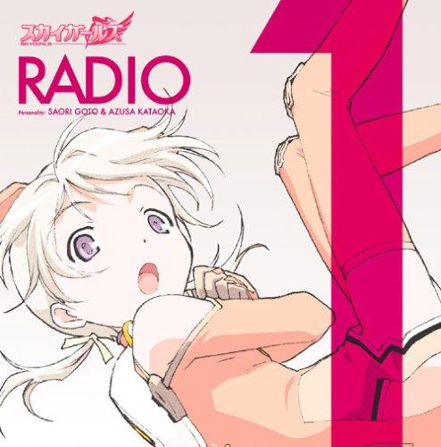 スカイガールズ ラジオCD(1