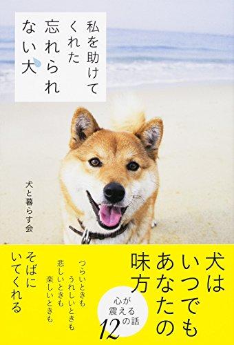 私を助けてくれた 忘れられない犬 (中経出版)