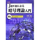 Javaによる暗号理論入門 (I・O BOOKS)
