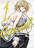 キャタピラー 1巻 (デジタル版ヤングガンガンコミックス)