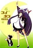 コイネコ 7 (サンデーGXコミックス)