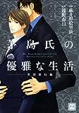 茅島氏の優雅な生活 英国旅行編 (花音コミックス)