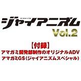 ジャイアニズム Vol.2 (エンターブレインムック)