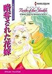 BRIDE OF THE SHEIKH (Harlequin comics)
