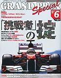 GRAND PRIX Special (グランプリ トクシュウ) 2011年 06月号 [雑誌]
