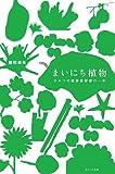 まいにち植物—ひみつの植物愛好家の一年
