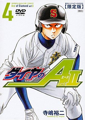 DVD付き ダイヤのA act2(4) 限定版 (講談社キャラクターズライツ)
