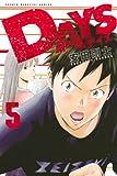DAYS(5) (少年マガジンコミックス)