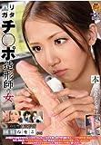 ハリガタチ○ポ造形師の女 [DVD]