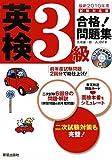 CD付 英検3級合格!問題集〈最新2010年度試験対応版〉