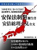 日本人なら知っておきたい安保法制懇安倍総理会見全文