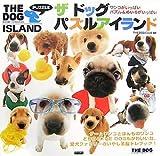 THE DOG パズルアイランド