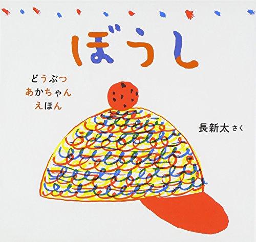 ぼうし (どうぶつあかちゃんえほん)